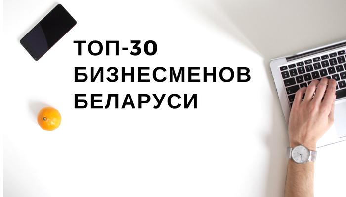 Виктор Прокопеня в лидерах рейтинга бизнесменов