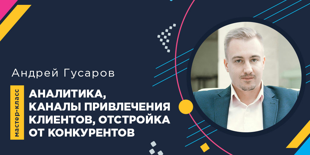 Мастер-класс Андрея Гусарова