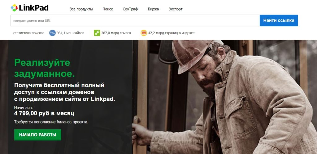 Linkpad: сервисы для анализа ссылок