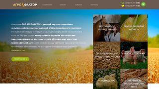 Кейс по созданию сайта для компании-поставщика животноводческого и зоотехнического оборудования