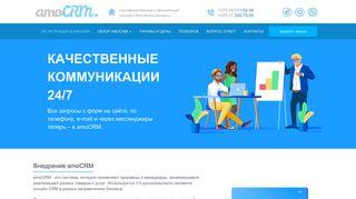 Кейс по созданию сайта для презентации CRM-системы