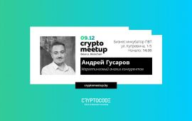 Crypto Meetup Belarus с участием Андрея Гусарова