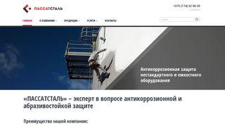 Кейс по созданию сайта по антикоррозионной и абразивостойкой защите