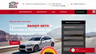 Кейс по созданию сайта для компании по выкупу подержанных машин