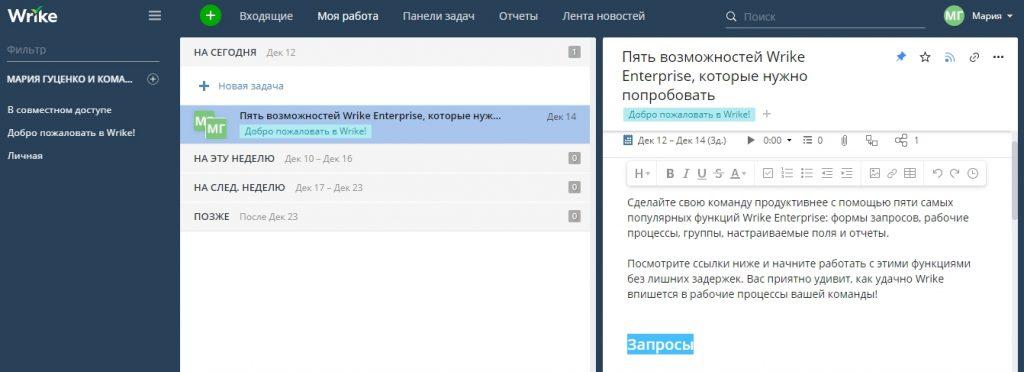Сервисы для управления проектами Wrike