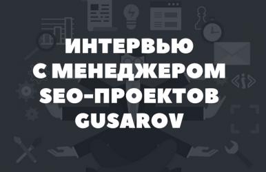 Интервью с менеджером SEO-проектов Gusarov