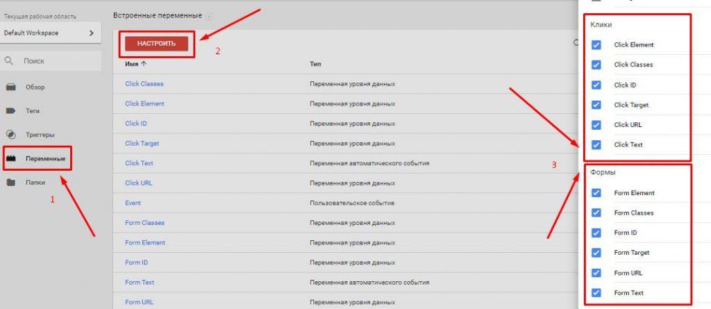 4. Отслеживание кликов в GTM