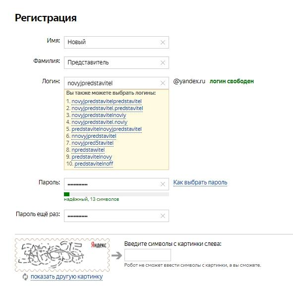 Регистрация нового логина