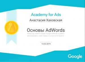 Cертификат AdWords