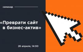 Бесплатный семинар: «Преврати сайт в бизнес-актив»