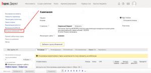История изменений в Яндекс Директе