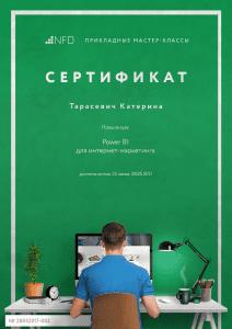 Сертификат Тарасевич