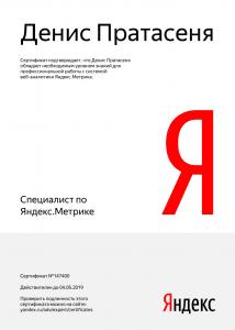 Денис Пратасеня, сертификат Яндекс.Метрика