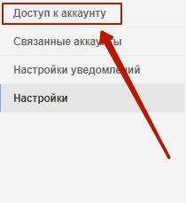 Доступ к аккаунту в старом интерфейсе