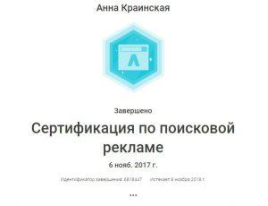 Сертификат по контекстной рекламе
