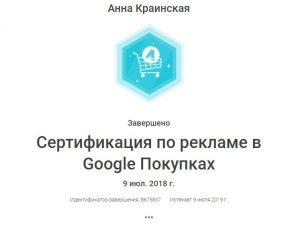 Сертификат Google Покупки