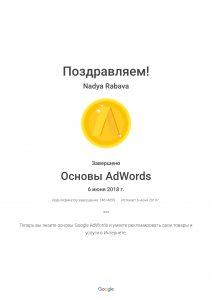 Основы AdWords Google