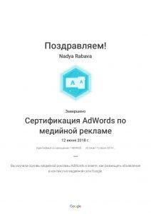 Сертификация AdWords по медийной рекламе