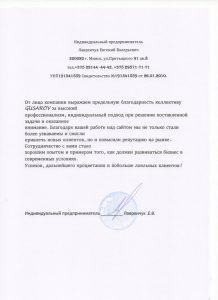 Отзыв от ИП Лавренчук