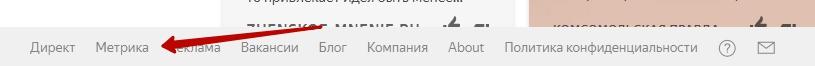 Яндекс Метрика вход
