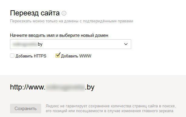настройка зеркала сайта через Яндекс Вебмастер
