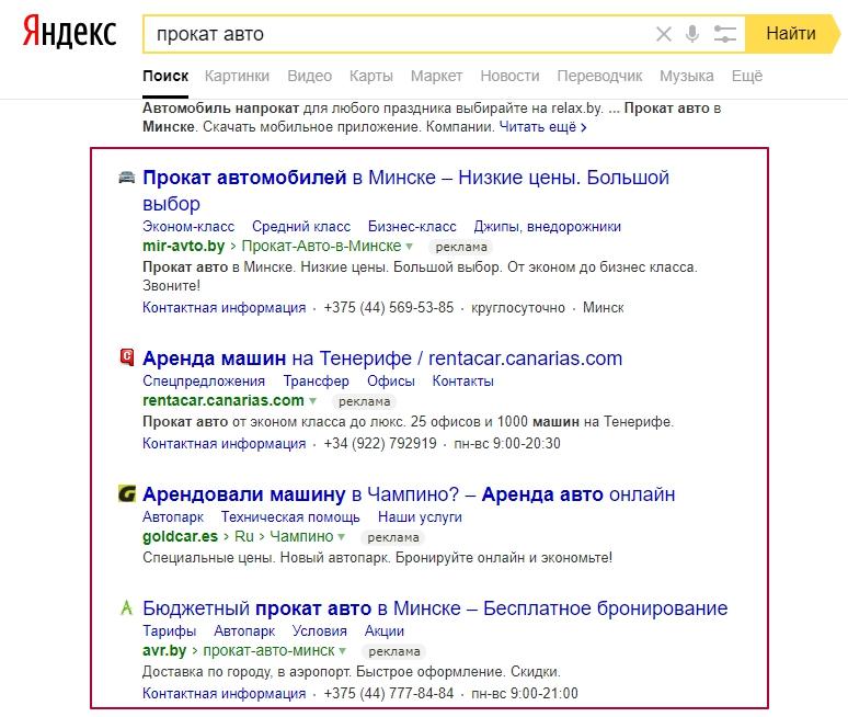 Контекстная реклама в Яндекс под сайтами