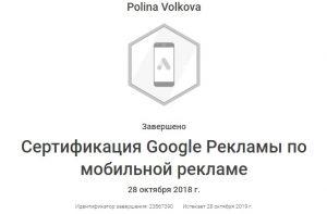 Сертификация по мобильной рекламе Полина