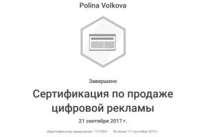 Сертификация по продаже цифровой рекламы Полина