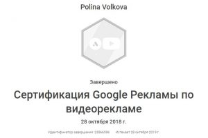 Сертификация по видеорекламе Полина
