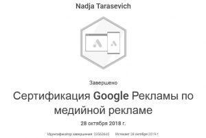 Сертификация по медийной рекламе