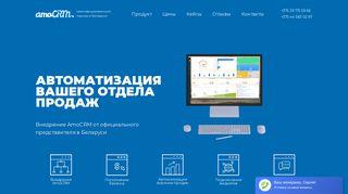 Кейс по разработке сайта официального представителя amoCRM в РБ