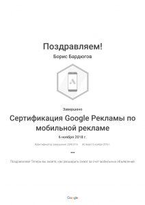 Сертификат по мобильной рекламе