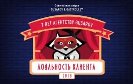 Совместная акция GUSAROV&GASTROLI.BY: «Разделим наш праздник с любимыми Клиентами»