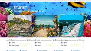 Кейс: редизайн сайта туристической компании