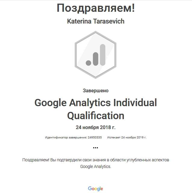 Сертификат специалиста по GA