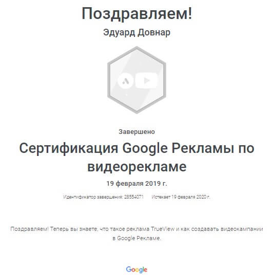 Сертификат Видеореклама
