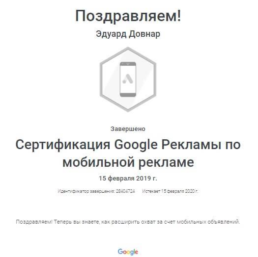 Сертификация мобильным сайтам