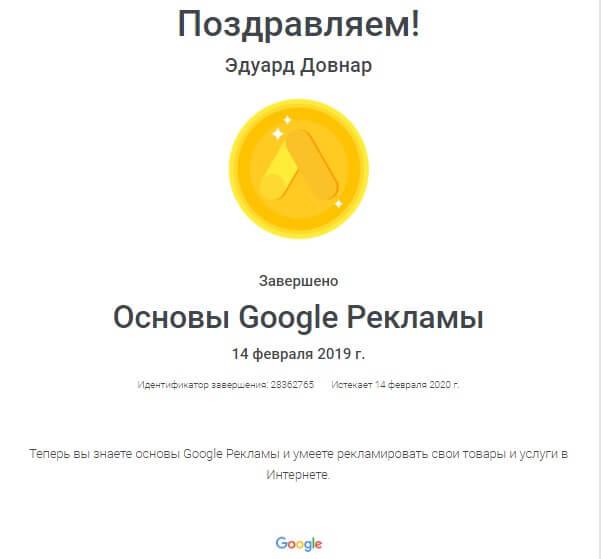 Сертификат основы гугла