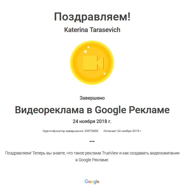 Сертификация AdWords по видео рекламе