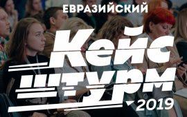 Как расти на узком рынке: кейс GUSAROV на «Евразийском кейс-штурме»