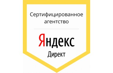 Сертифицированное агентство Яндекс