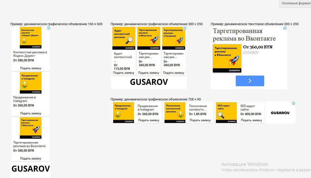 Смарт-баннеры в Яндекс Директ