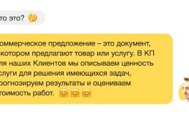 Как маркетологу сделать коммерческое предложение — на примере GUSAROV