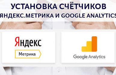 счётчики яндекс метрика гугл аналитика