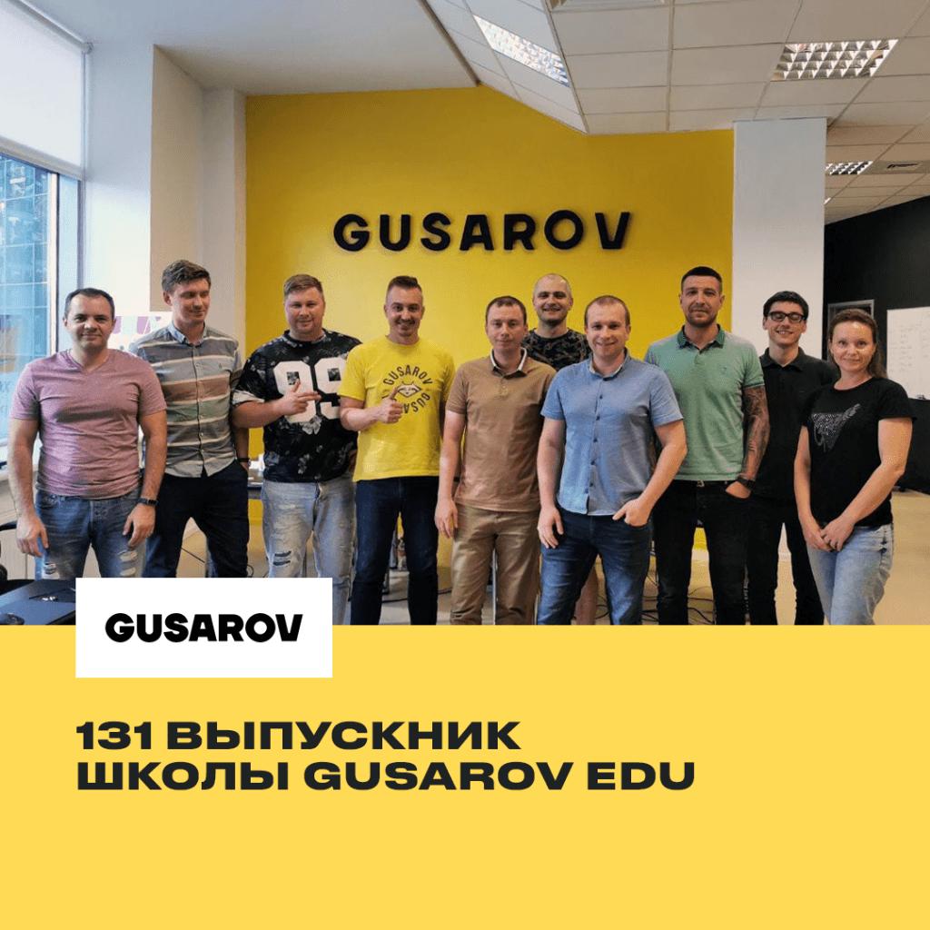 6-gusarov_edu