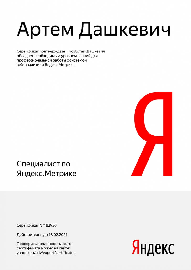 Сертификация Яндекс