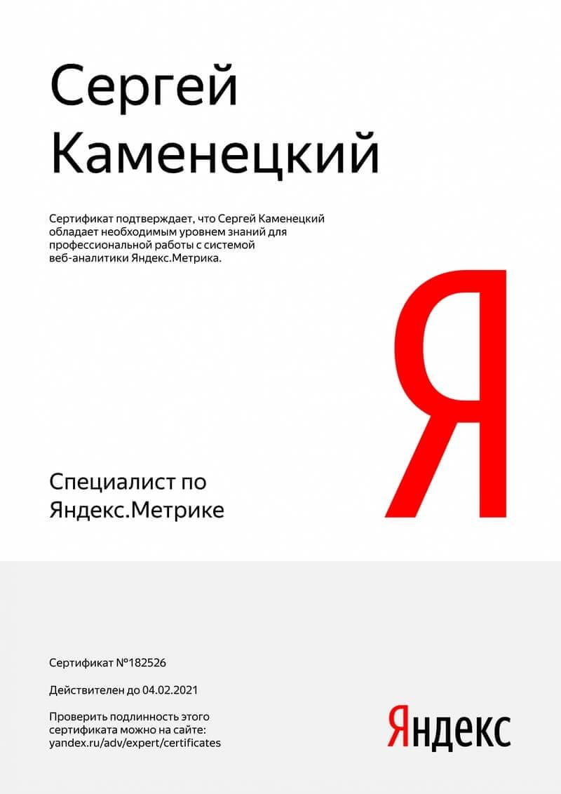 Сертификат по Яндекс Мертрике