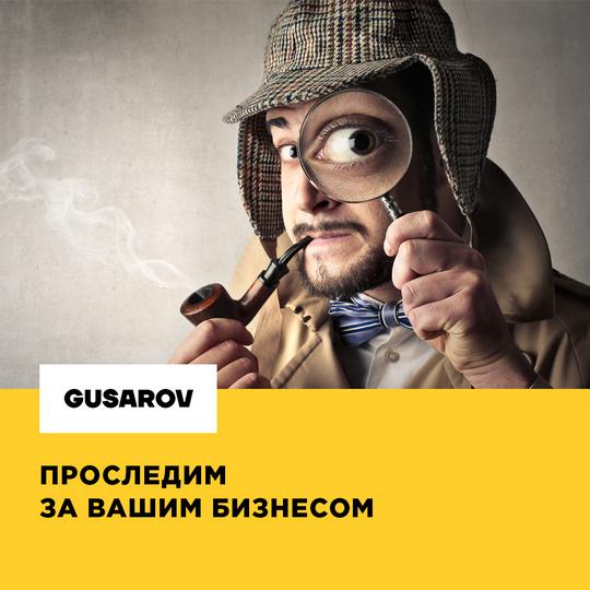 Проследим за вашим бизнесом – детективное бюро GUSAROV