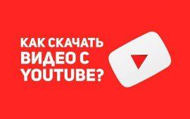 Как скачать видео из YouTube через бота в телеграм