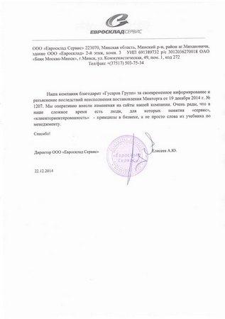 https://gusarov-group.by/wp-content/uploads/2021/08/Evrosklad-blagodarnost.jpg